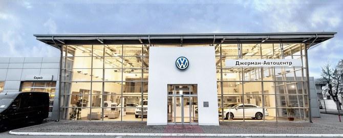 Джерман-Автоцентр | офіційний дилер Volkswagen