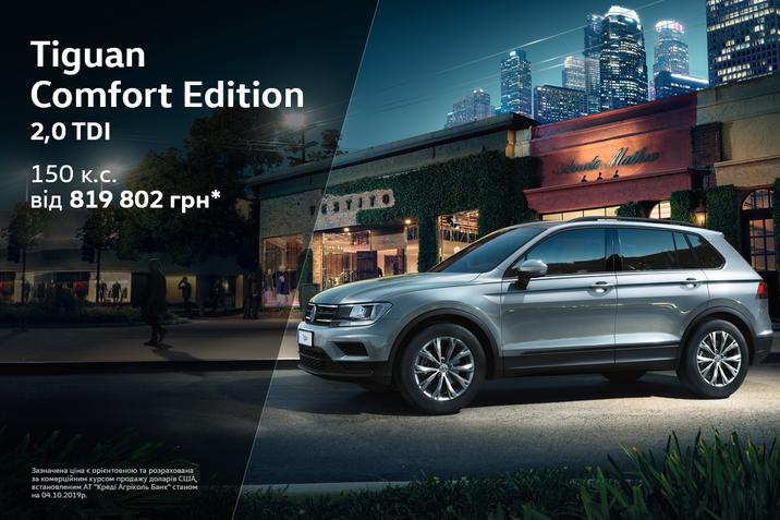 VolkswagenTiguan Comfort Edition