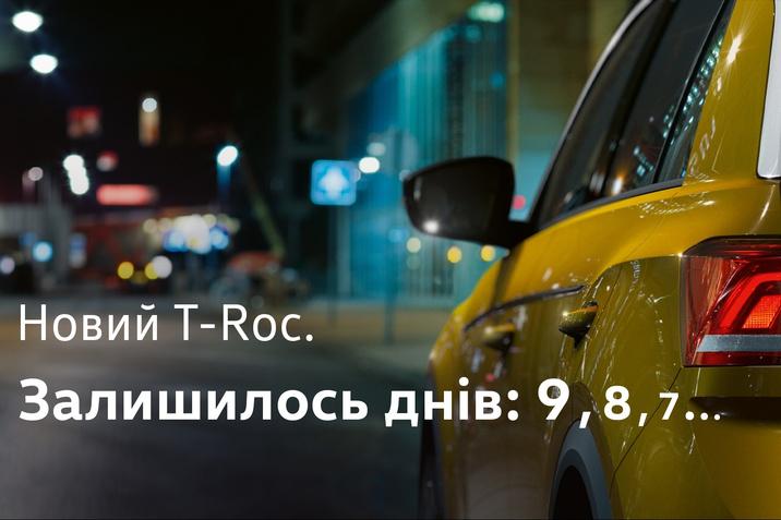 T-Roc-2
